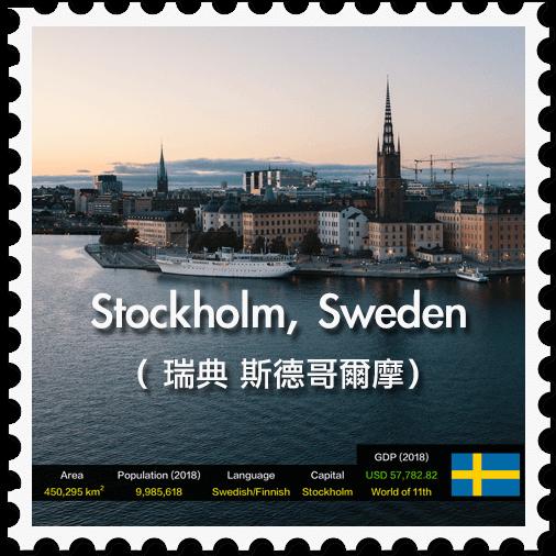 播客聯盟 瑞典斯德哥爾摩篇
