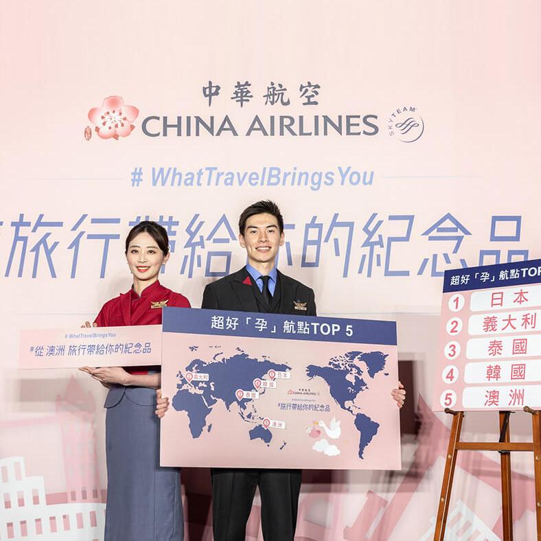 華航「#旅行帶給你的紀念品」全新品牌形象廣告上線