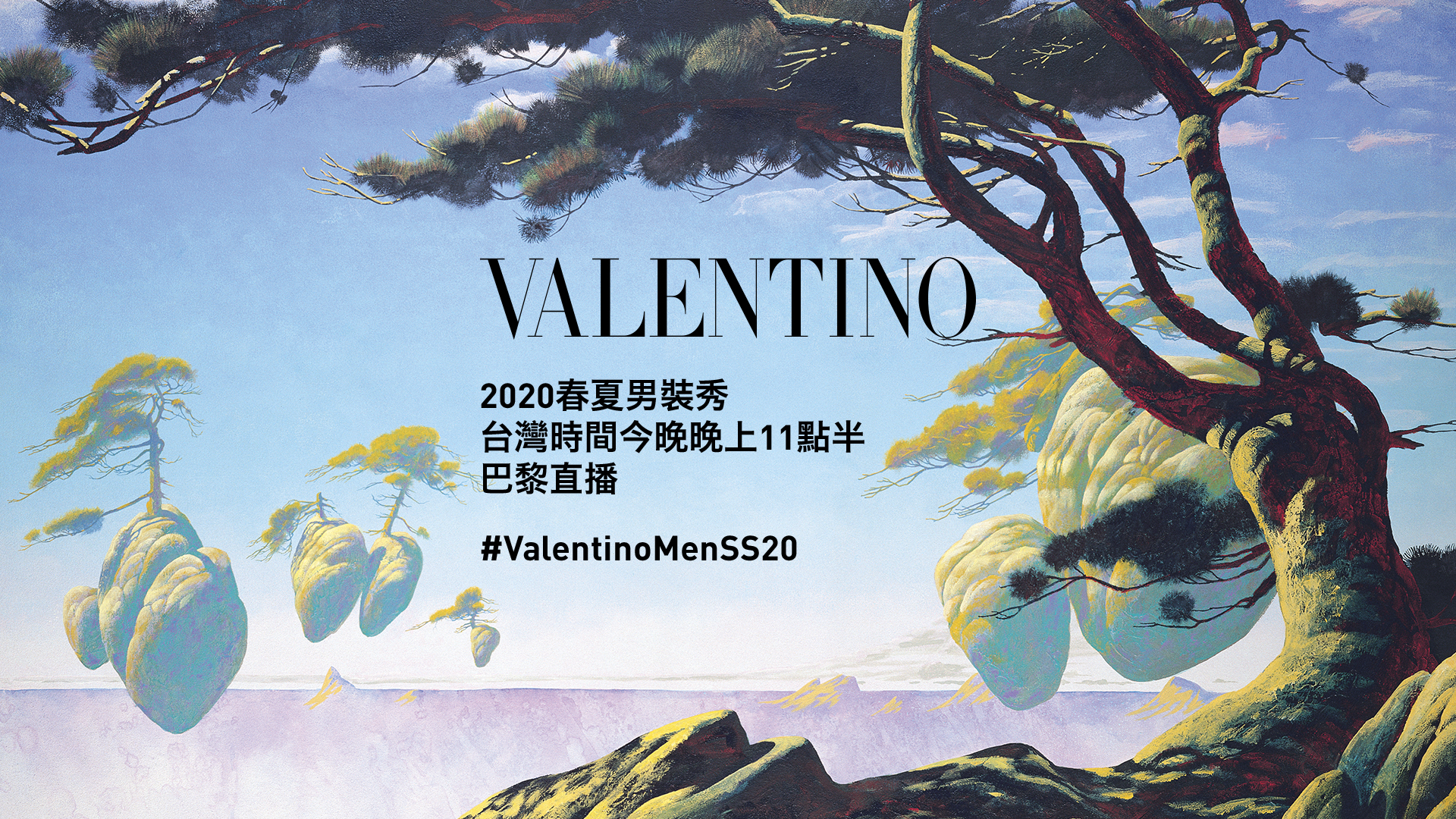 Valentino 2020 春夏男裝大秀