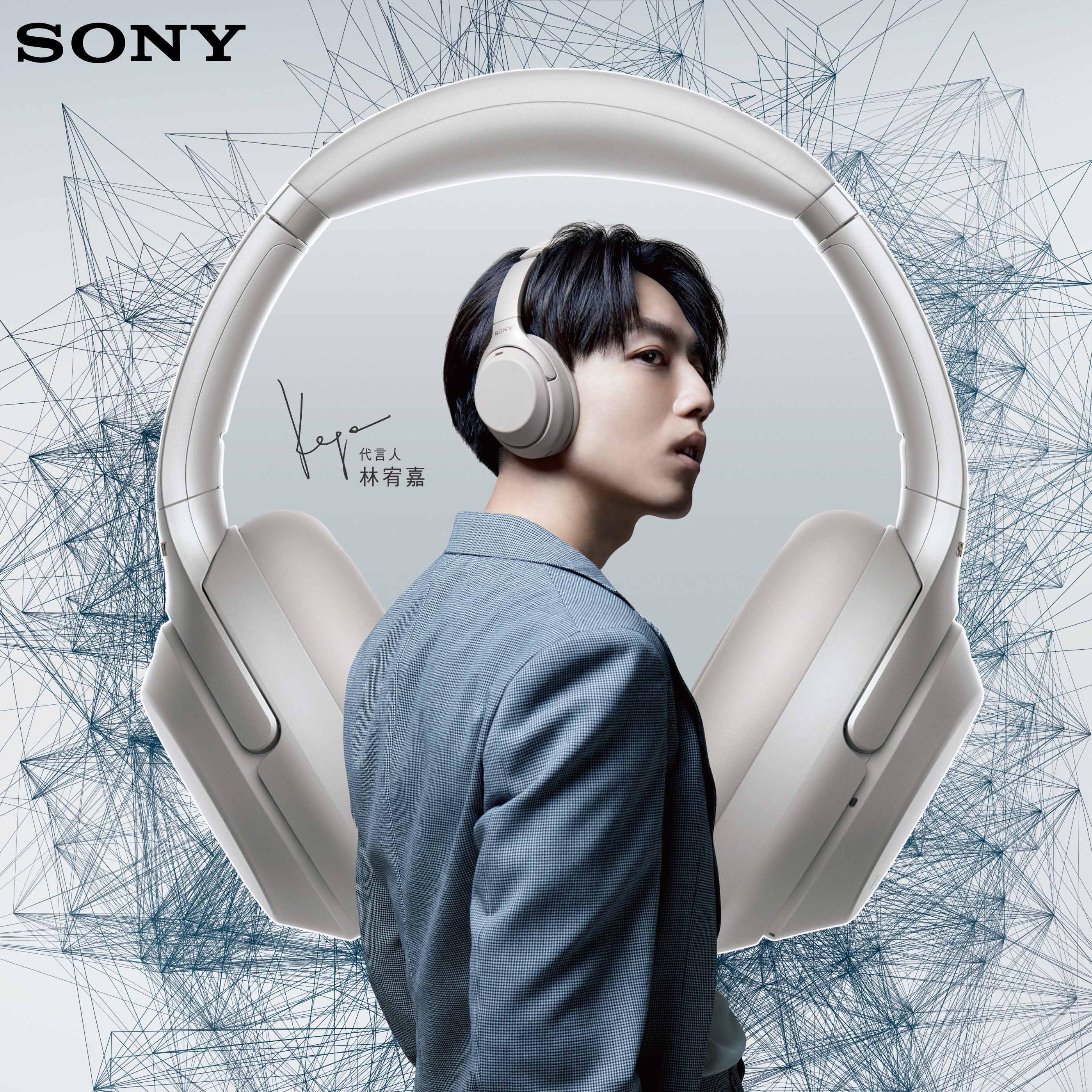 聆聽音樂不被世界干擾!林宥嘉、四分衛年度代言 Sony 年度耳機新聲登場