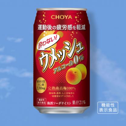 CHOYA迎東京奧運  推出運動員「機能性喝不醉梅酒」