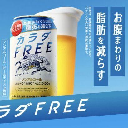 日本麒麟啤酒新品!零酒精、零卡路里甚至可以瘦身!