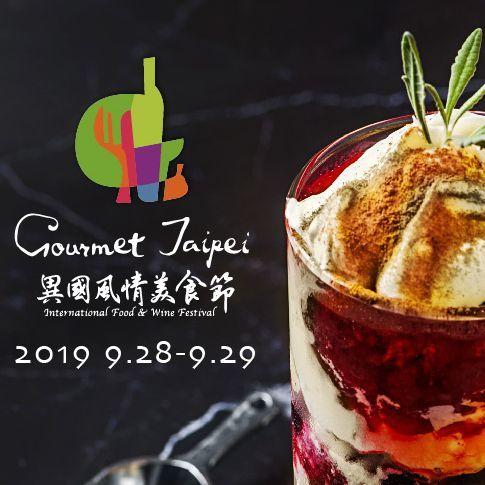 超過 20 家高檔異國餐廳聯合展出,更有上百款名酒、進口食品供饕客嚐鮮!「2019 Gourmet Taipei 異國風情美食節」台北華山熱鬧登場