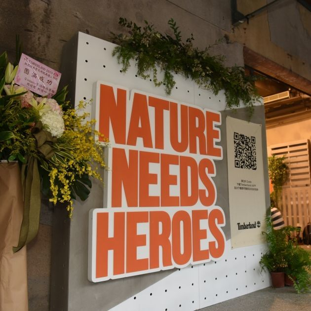 Timberland 首度打造永續特展,透過這趟綠色旅程,號召所有人成為地球的英雄!