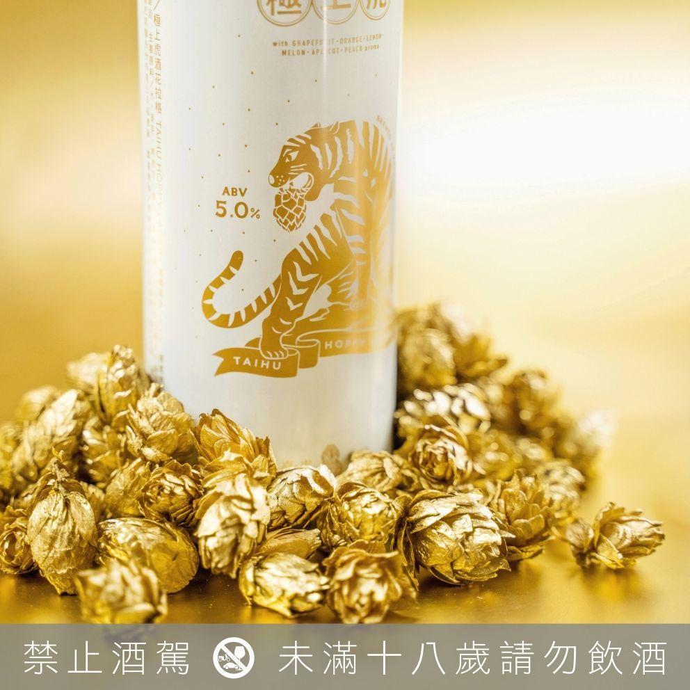 享受最棒的酒花香氣與最好的麥芽口感!臺虎再推極上新品 「極上虎酒花拉格」