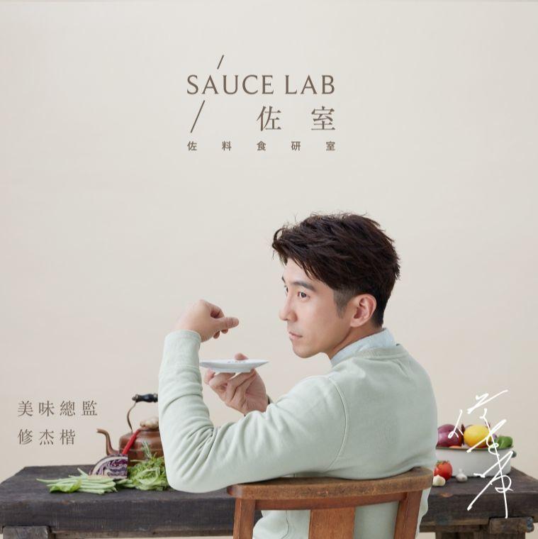 享受回家吃飯的溫暖滋味!修杰楷自創品牌「佐室 SAUCE LAB」即食包、料理醬新登場