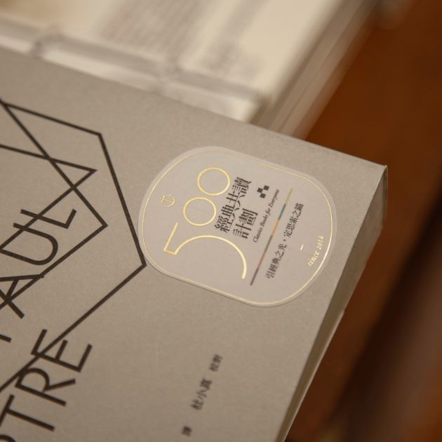 500 部推薦必讀經典著作、3 檔主題書展!誠品書店全新「經典共讀計劃」提供新世代讀者閱讀方向