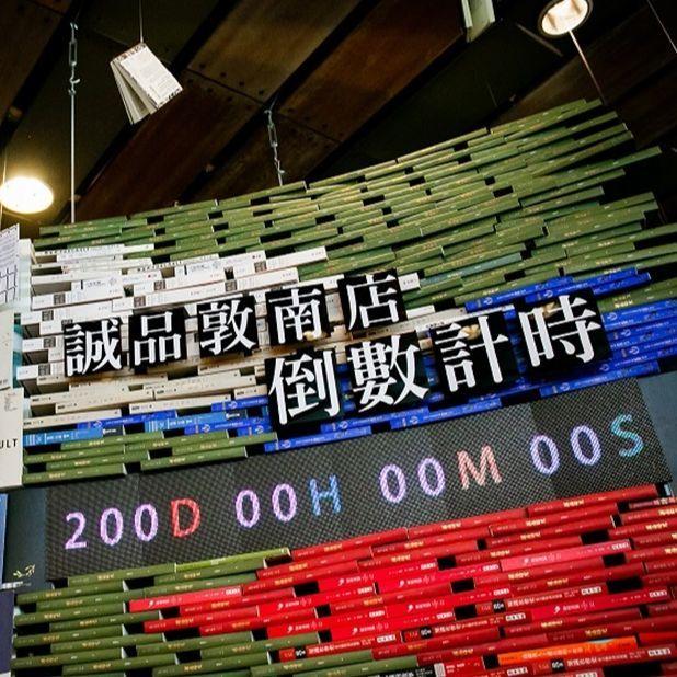誠品敦南店確定明年「這天」謝幕,倒數 200 天一系列活動、特展正式開跑!