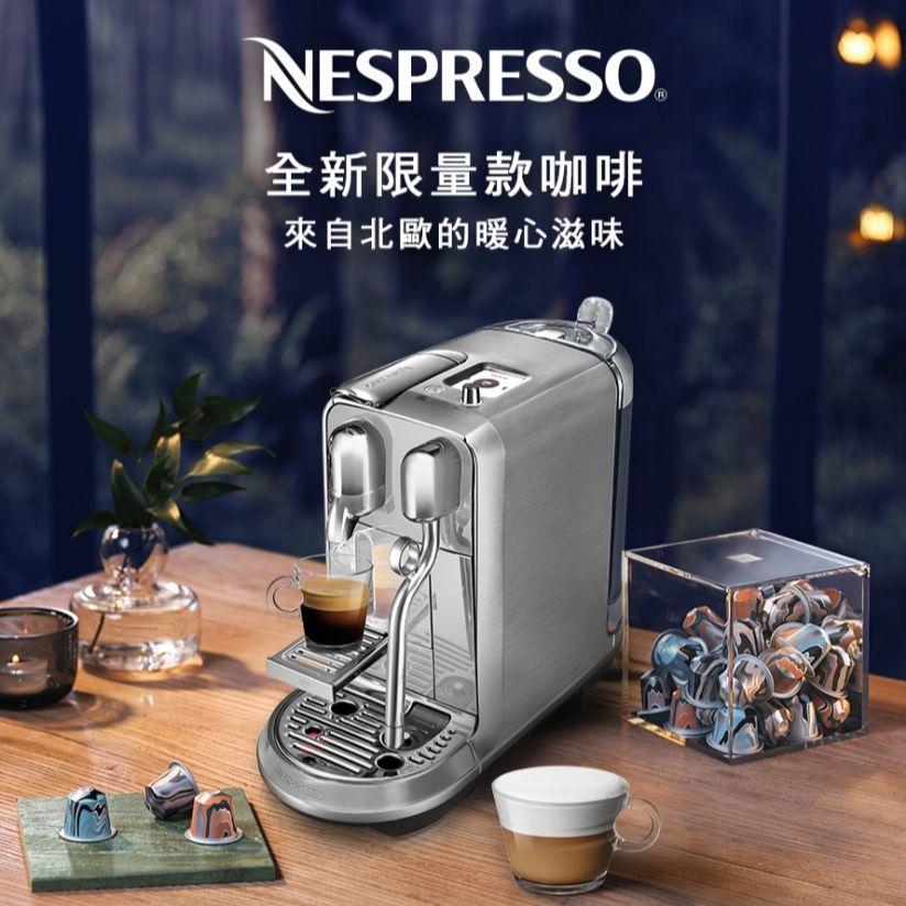 暖心時刻!Nespresso 與丹麥家飾設計大師 Louise Campbell 攜手打造全新限量北歐甜點風味咖啡