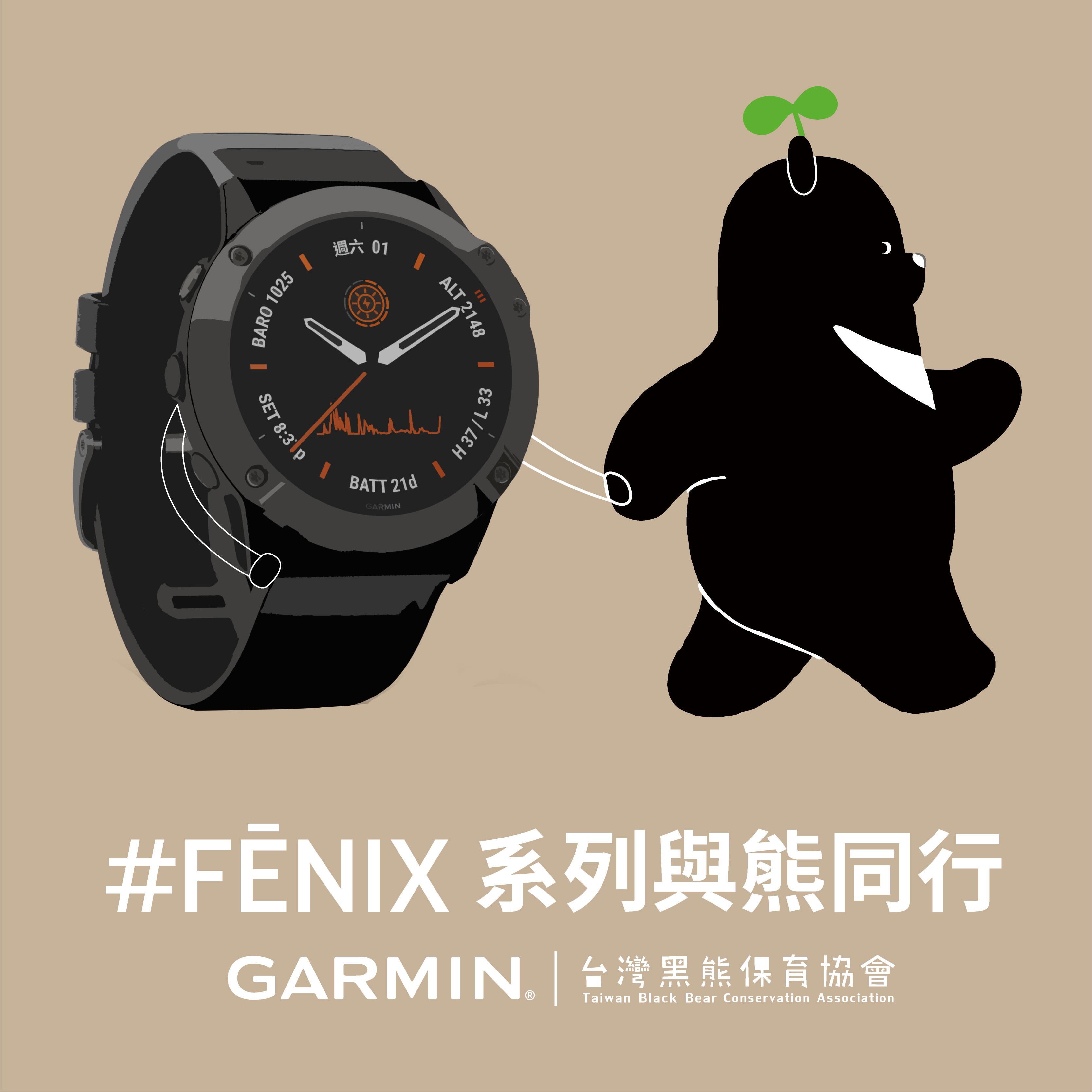 GARMIN「fenix系列與熊同行」公益義賣