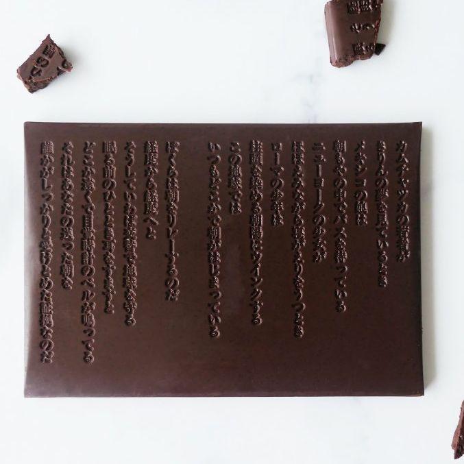 咀嚼文字中的苦與甜 東京推「吟味文學」巧克力