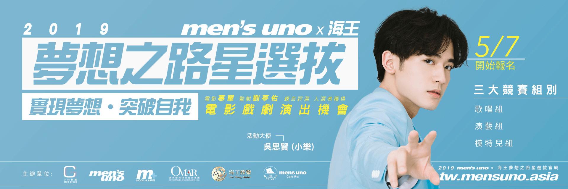 2019 men's uno x 海王 夢想之路星選拔 熱烈報名中!