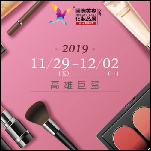 <p>2019高雄國際美容化妝品展</p>