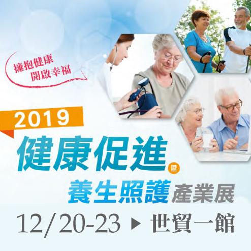 <p>2019台北世貿國際醫療暨健康照護展</p>
