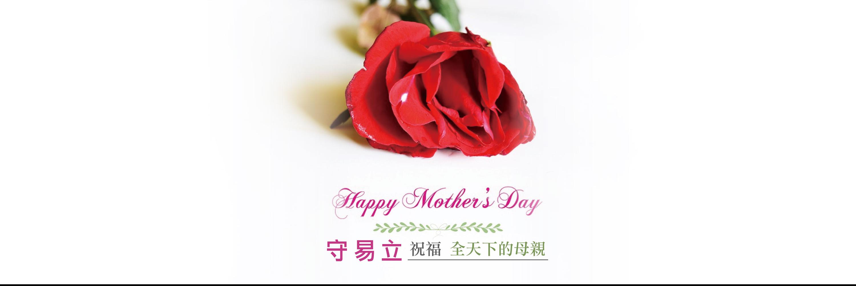 守易立祝福母親節快樂