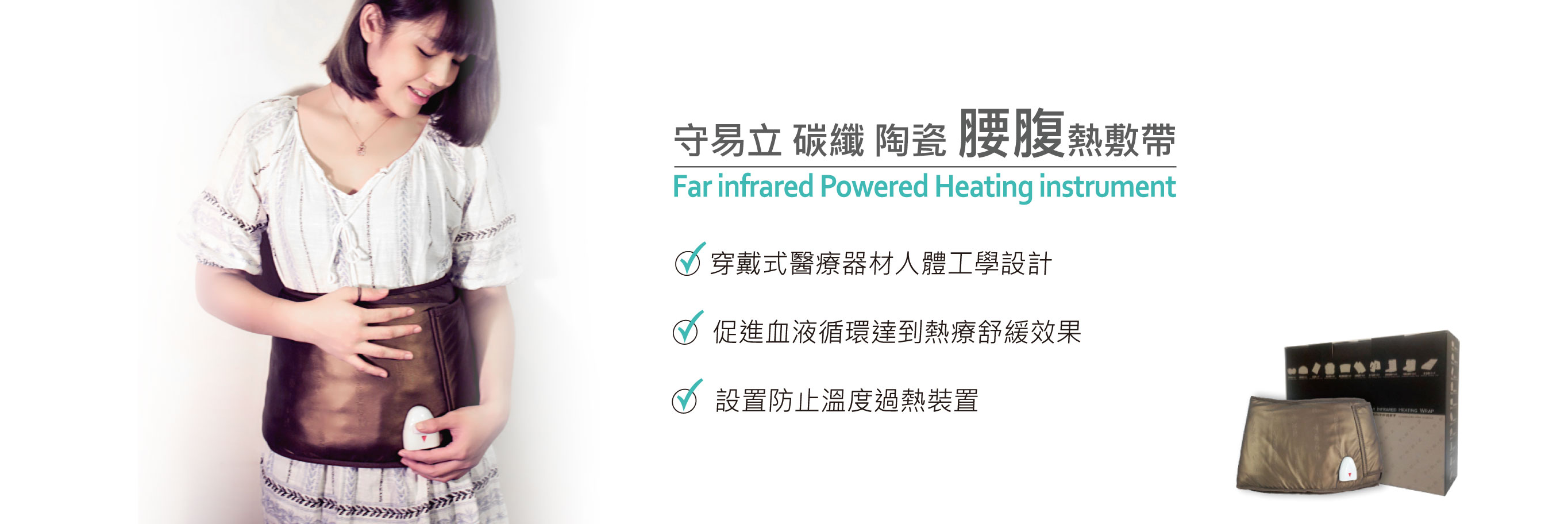 守易立碳纖陶瓷腰部熱敷、守易立產品優勢、遠紅外線、台灣製造、熱敷商品