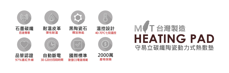 守易立產品優勢、守易立遠紅外線、台灣製造