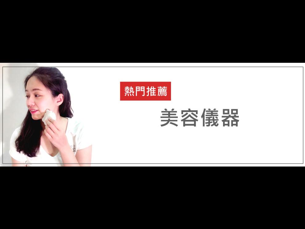 守易立美容儀器、守易立產品優勢、遠紅外線、台灣製造、熱敷商品