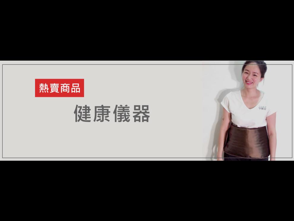 守易立健康儀器、守易立產品優勢、遠紅外線、台灣製造、熱敷商品