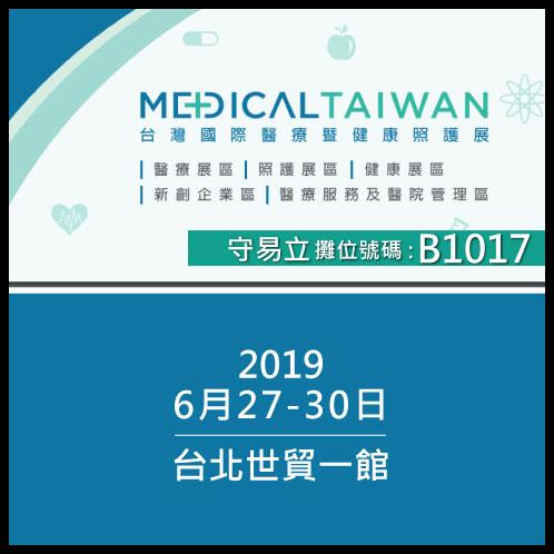 守易立2019醫療健康照護展