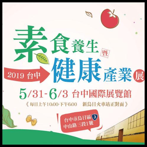 守易立2019素食養生健康產業展