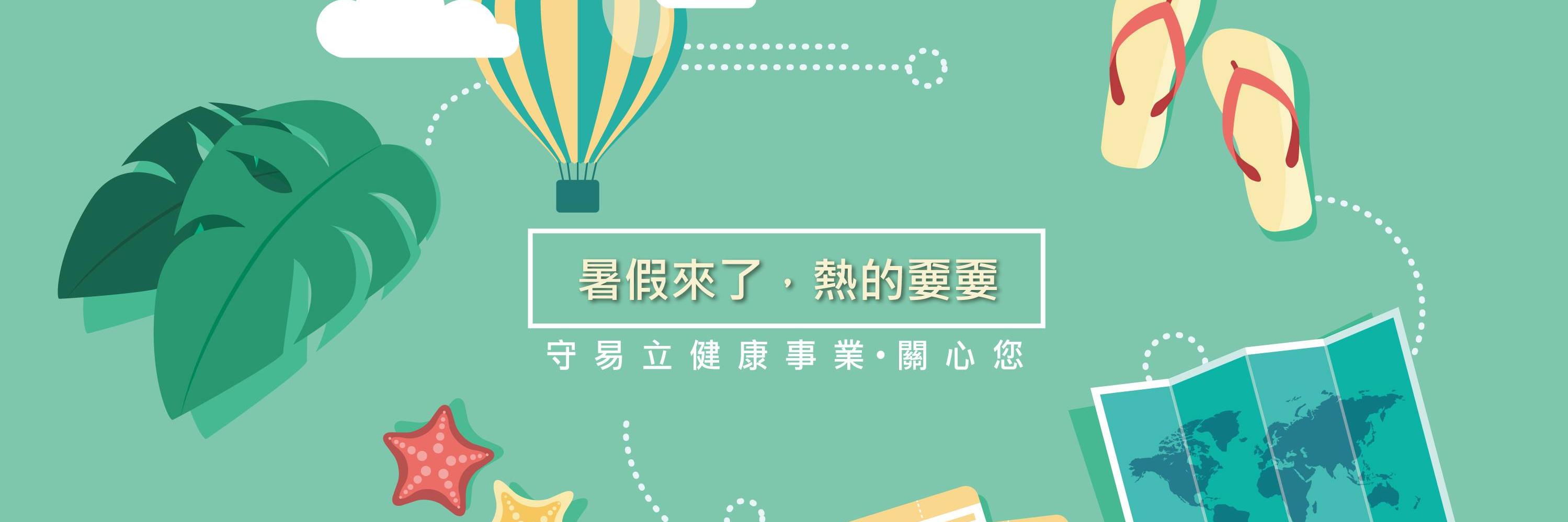 放暑假、守易立產品優勢、遠紅外線、台灣製造、熱敷商品