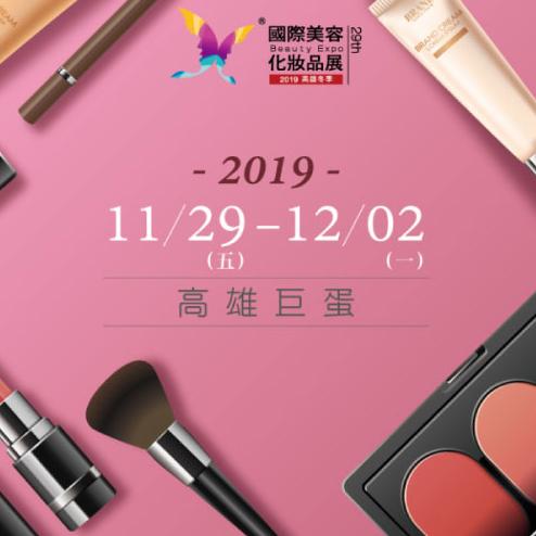 守易立2019高雄國際美容化妝品展