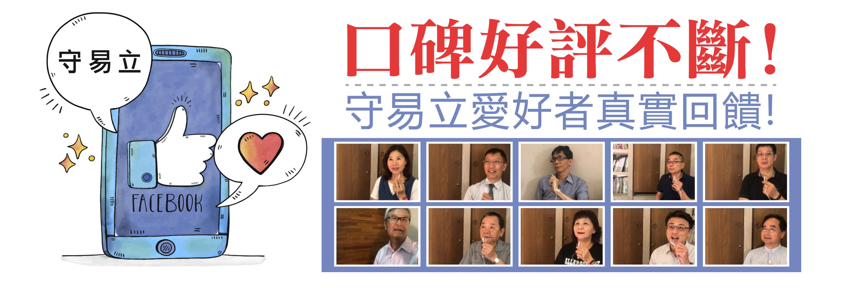 守易立關心您全家人的健康、守易立產品優勢、遠紅外線、台灣製造、熱敷商品