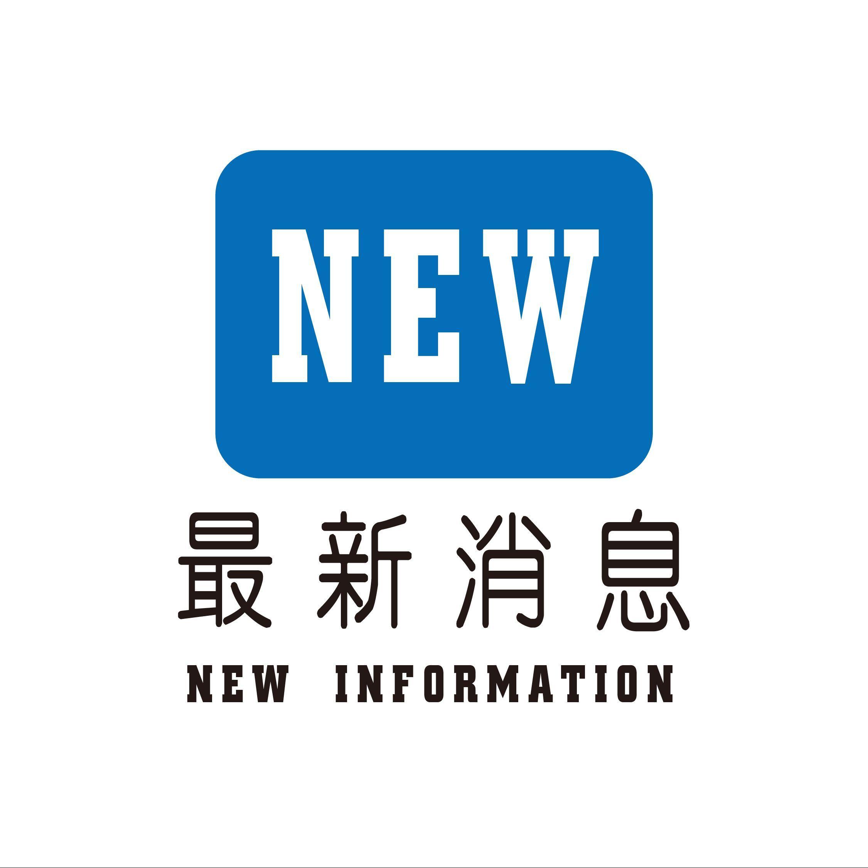 🆙《公告》商品修改規定及注意事項-107年更新