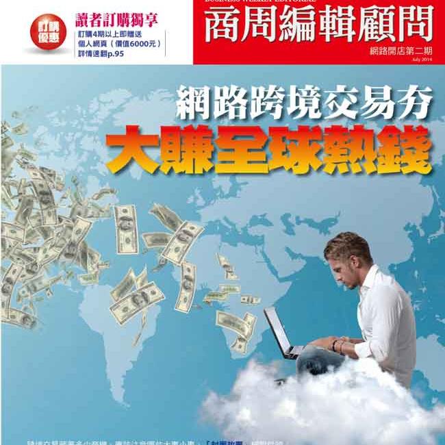 No.2 網路跨境交易夯 大賺全球熱錢