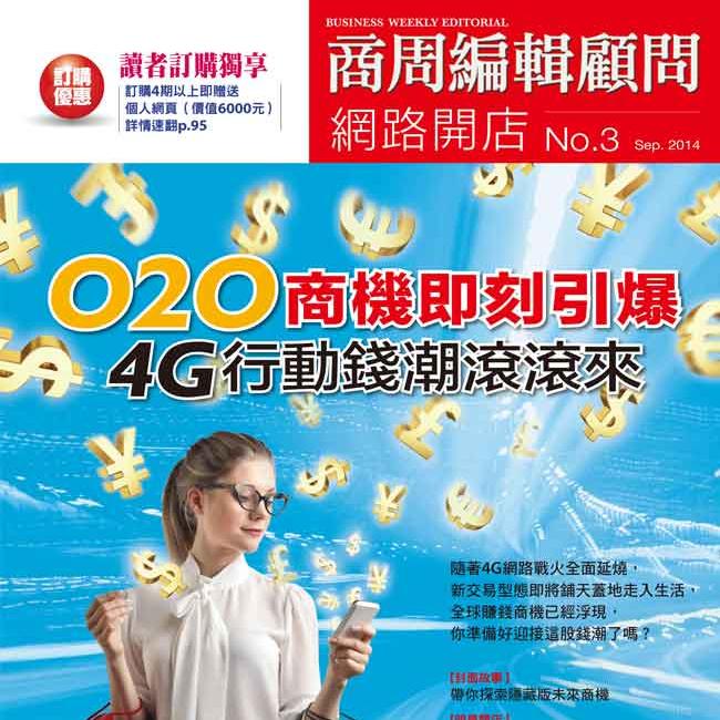 No.3 O2O商機即刻引爆 4G行動錢潮滾滾來