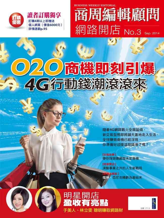 No.3 O2O商機即刻引爆 4G行動錢潮滾滾來0