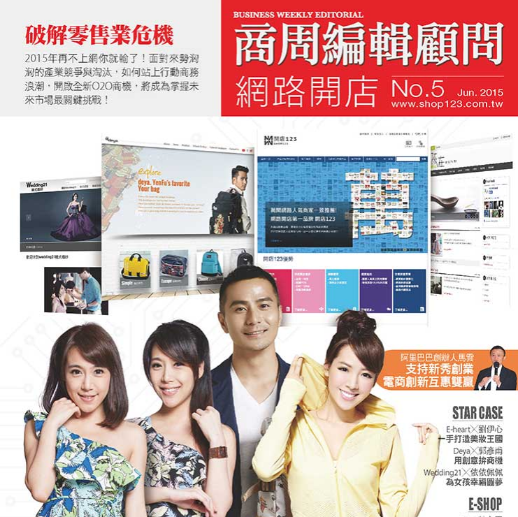 No.5 開店123網路開店-跨國行銷新趨勢 訂單接不完